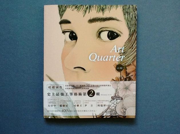 Meticulous Art II, cover, DPI magazine, Taiwan, 2013